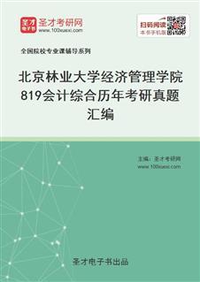 北京林业大学经济管理学院《819会计综合》历年考研真题汇编