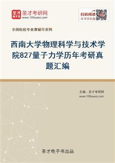 西南大学物理科学与技术学院《827量子力学》历年考研真题汇编