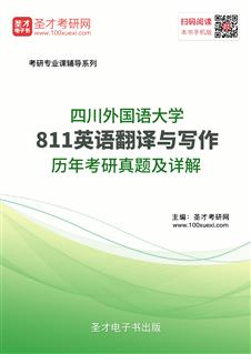 四川外国语大学811英语翻译与写作历年考研真题及详解