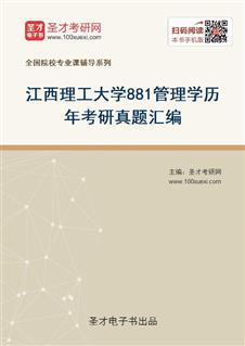 江西理工大学《881管理学》历年考研真题汇编