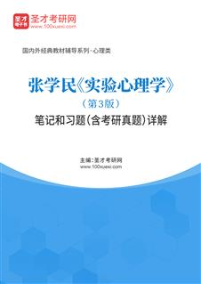 张学民《实验心理学》(第3版)笔记和习题(含考研真题)详解