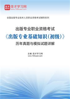 2020年出版专业职业资格考试《出版专业基础知识(初级)》历年真题与模拟试题详解