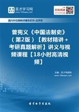 曾宪义《中国法制史》(第2版)【教材精讲+考研真题解析】讲义与视频课程【18小时高清视频】