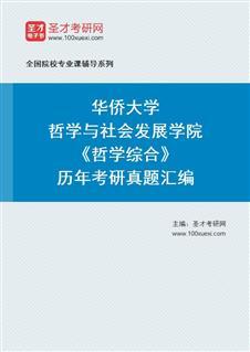 华侨大学哲学与社会发展学院《哲学综合》历年考研真题汇编