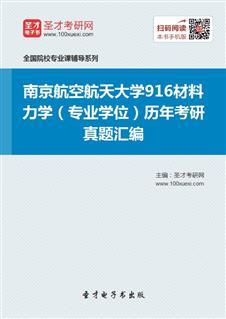 南京航空航天大学916材料力学(专业学位)历年考研威廉希尔|体育投注汇编