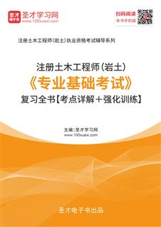 2019年注册土木工程师(岩土)《专业基础考试》复习全书【考点详解+强化训练】