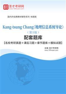 Kang-tsung Chang《地理信息系统导论》(第5版)配套题库【名校考研真题+课后习题+章节题库+模拟试题】