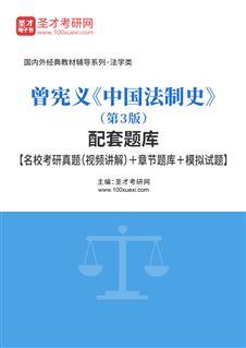 曾宪义《中国法制史》(第3版)配套题库【名校考研真题(视频讲解)+章节题库+模拟试题】