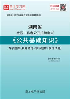 2018年湖南省社区工作者公开招聘考试《公共基础知识》专项题库【真题精选+章节题库+模拟试题】