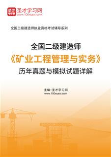 二級建造師《礦業工程管理與實務》歷年真題與模擬試題詳解