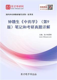 钟赣生《中药学》(第9版)笔记和考研真题详解