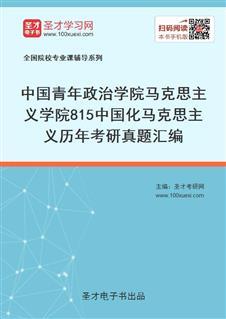 中国青年政治学院马克思主义学院《815中国化马克思主义》历年考研真题汇编