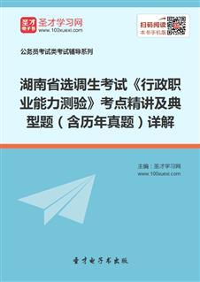 2018年湖南省选调生考试《行政职业能力测验》考点精讲及典型题(含历年真题)详解