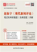 赵振宇《现代新闻评论》笔记和考研真题(含典型题)详解