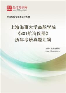 上海海事大学商船学院《801航海仪器》历年考研真题汇编