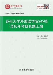 苏州大学外国语学院《245德语》历年考研真题汇编