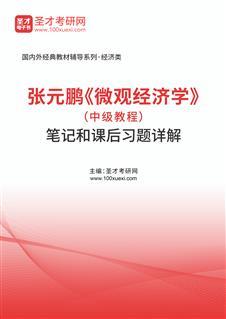 张元鹏《微观经济学》(中级教程)笔记和课后习题详解