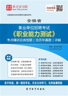 2017年安徽省事业单位招聘考试《职业能力测试》考点精讲及典型题(含历年真题)详解