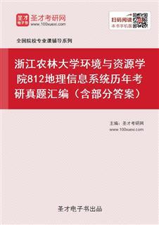 浙江农林大学环境与资源学院《812地理信息系统》历年考研真题汇编(含部分答案)