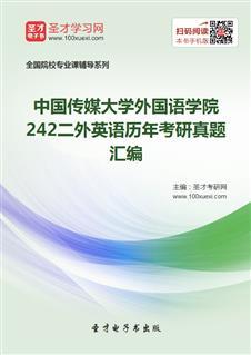 中国传媒大学外国语学院242二外英语历年考研真题汇编