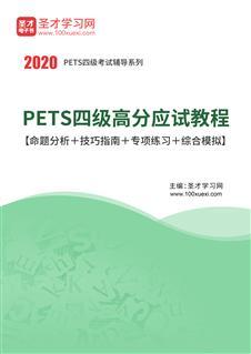 2020年3月PETS四级高分应试教程【命题分析+技巧指南+专项练习+综合模拟】