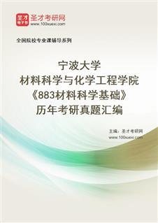 宁波大学材料科学与化学工程学院《883材料科学基础》[专业硕士]历年考研真题汇编