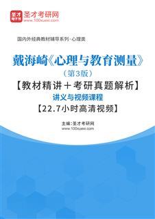 戴海崎《心理与教育测量》(第3版)【教材精讲+考研真题解析】讲义与视频课程【22.7小时高清视频】