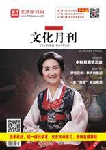 2015年-文化月刊-09月下旬刊