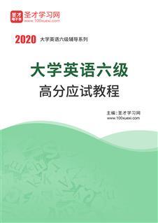 2020年大学英语六级高分应试教程