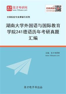 湖南大学外国语与国际教育学院241德语历年考研威廉希尔|体育投注汇编