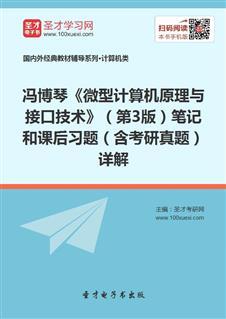 冯博琴《微型计算机原理与接口技术》(第3版)笔记和课后习题(含考研真题)详解
