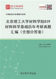 北京理工大学材料学院839材料科学基础历年考研真题汇编(含部分答案)