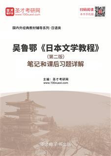 吴鲁鄂《日本文学教程》(第二版)笔记和课后习题详解
