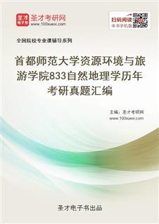 首都师范大学资源环境与旅游学院《833自然地理学》历年考研真题汇编