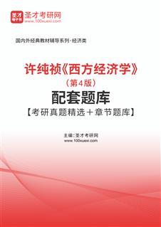 许纯祯《西方经济学》(第4版)配套题库【考研真题精选+章节题库】