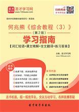 何兆熊《综合教程(3)》(第2版)学习指南【词汇短语+课文精解+全文翻译+练习答案】