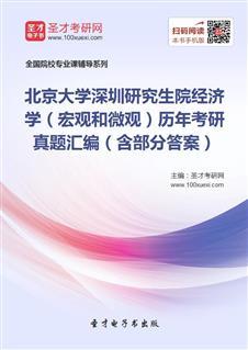北京大学深圳研究生院经济学(宏观和微观)历年考研威廉希尔|体育投注汇编(含部分答案)
