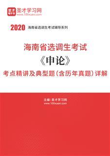 2017年海南省选调生考试《申论》考点精讲及典型题(含历年真题)详解