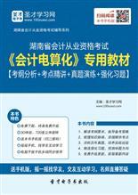 2016年湖南省会计从业资格考试《会计电算化》专用教材【考纲分析+考点精讲+真题演练+强化习题】