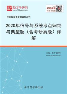 2020年信号与系统考点归纳与典型题(含考研真题)详解