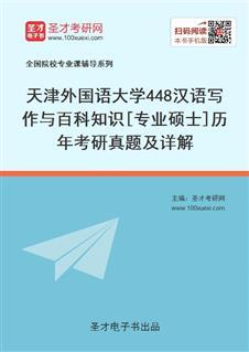 天津外国语大学448汉语写作与百科知识[专业硕士]历年考研真题及详解