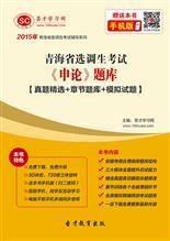 2018年青海省选调生考试《申论》题库【真题精选+章节题库+模拟试题】