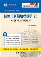 陈澄《新编地理教学论》笔记和课后习题详解