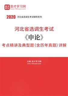 2018年河北省选调生考试《申论》考点精讲及典型题(含历年真题)详解