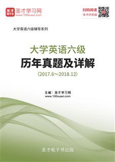 大学英语六级历年真题及详解(2017.6~2018.12)