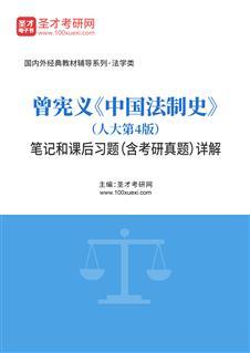 曾宪义《中国法制史》(人大第4版)笔记和课后习题(含考研真题)详解