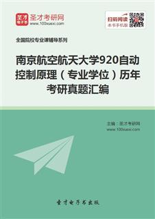 南京航空航天大学920自动控制原理(专业学位)历年考研威廉希尔|体育投注汇编