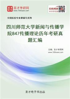 四川师范大学新闻与传播学院847传播理论历年考研真题汇编