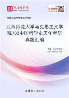 江西师范大学马克思主义学院702中国哲学史历年考研真题汇编