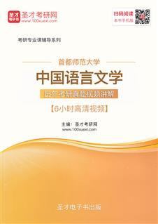 首都师范大学中国语言文学历年考研真题视频讲解【6小时高清视频】